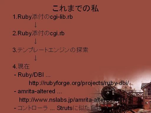 Ruby On Rails ~レールの路線図~ Netsphere Laboratories